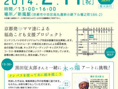 ミナソラ製品発表会,木っ端アート,黒田征太郎