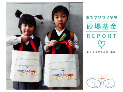 ミンナソラノシタ砂場基金REPORT