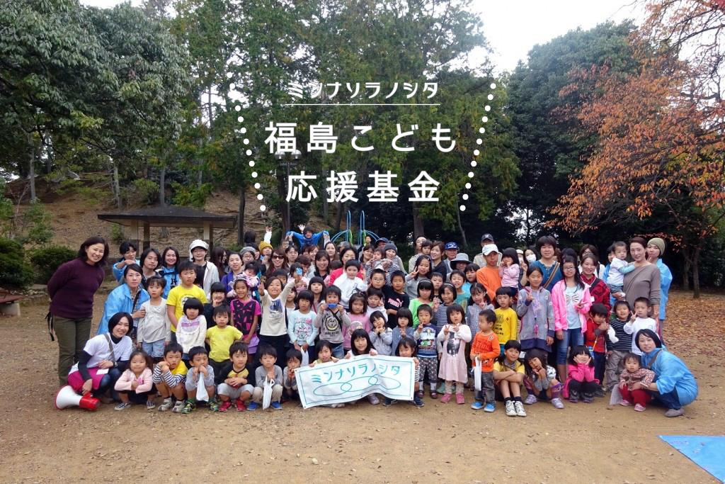 ミンナソラノシタ 福島こども応援基金
